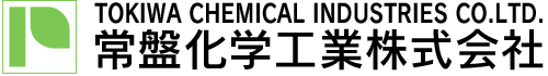 常盤化学工業株式会社|診断試薬原料の製造 臨床検査業務の受託 環境汚染測定試薬エコロジーナ